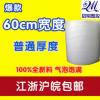 全新料60cm宽普通气泡纸气泡垫防震膜气泡膜3kg
