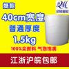 40cm宽普通1.5kg 防震保护气垫膜 气泡袋泡泡纸打包膜泡沫气泡膜