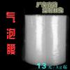 源头厂家直销 epe珍珠棉气泡膜气泡垫各种形状定做快递包装填充物