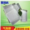 厂家直销 防震气泡膜气泡袋定制双层气泡袋泡泡袋包装材料批发