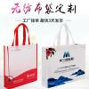 无纺布袋定做购物袋覆膜环保广告礼品袋 定制无纺布手提袋印logo
