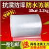 防震气泡膜30cm 1.3kg现货批发全新料气泡纸气泡垫定制打包泡泡纸