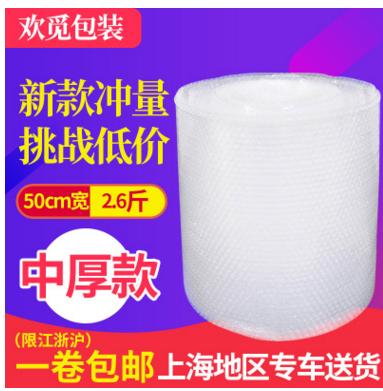 全新料包装膜抗压防震泡沫纸50CM宽1.3kg批发定制快递包装气泡沫