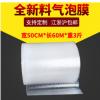 长期供应 PE全新料气泡膜防震减压快递淘宝包装气泡垫可定制
