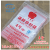 自封袋4号8.5*12塑封袋加厚密封食品封口小号 透明塑料包装袋批发