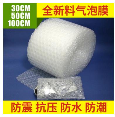 气泡袋 泡泡袋汽泡袋 防震气泡膜缓冲气垫包装膜厂家直销