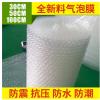 广州包装气泡膜 大泡加厚气泡膜包装材料气泡膜 大气泡垫泡沫膜