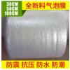 气垫膜气泡膜 包装泡沫膜 生产气泡膜的厂家气泡垫包装膜 防震