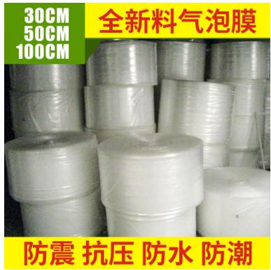 气泡膜气泡袋防静电气泡袋 泡泡袋包装材料加工批发