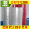 厂家直销 广州包装气泡膜气泡垫气垫膜防震缓冲膜定制批发