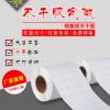 不干胶 铜版纸 条形码打印标签贴 空白卷筒不干胶标签现货供应