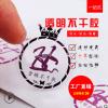 厂家直接供应永久性胶 凸印、丝印透明圆形不干胶标贴纸 发货及时