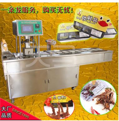 盒式自动食品真空气调包装机,全新PLC控制包装机 快餐保鲜包装机