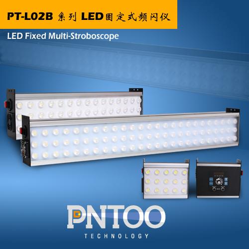 LED固定式频闪仪分切机复合机检品机印刷机专用
