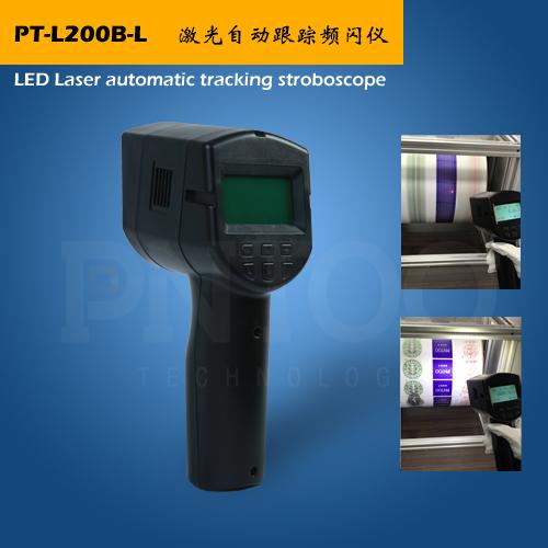 LED红外激光自动跟踪频闪仪充电式便携手持式