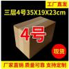 包快递3层4号特硬优质纸箱包装盒子定做定制印刷批发盒子山东德州