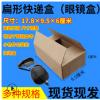 现货眼镜盒纸箱 三层加硬墨镜快递打包盒 淘宝包装盒 包装盒定做