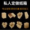 私人定制工厂直发加工胶印水印快递纸箱淘宝盒包装盒瓦楞牛皮纸箱