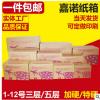 纸箱生产厂家定做1-12号邮政纸箱 淘宝快递打包纸箱 包装瓦楞纸箱