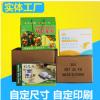 定做订做定制印刷纸箱纸盒包装盒河北沧州纸箱厂生产厂家彩箱彩盒