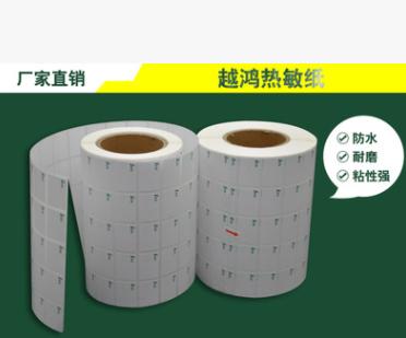 厂家直销 热敏纸不干胶 三防单防快递电子面单空白条码打印纸标签