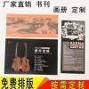供应宣传册画册 小册子 企业样本书刊杂志印刷加工