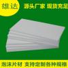 厂家直销供应高密度泡沫板 保利龙板材 建筑泡沫板材料