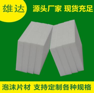 厂家直销泡沫板 保利龙板 高密度保丽龙板 白色泡沫片材 可定制
