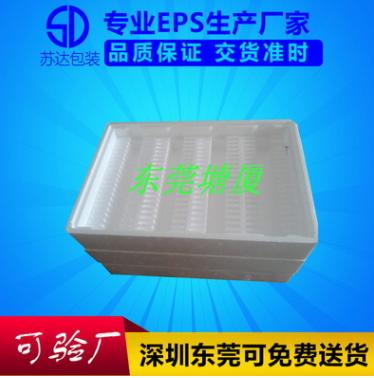 东莞生产厂家直销eps泡沫包装盒优质环保质优价廉送货上门