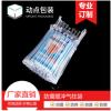 厂家直销 奶粉气柱袋包装充气气泡柱袋快递防震加工定制包装袋