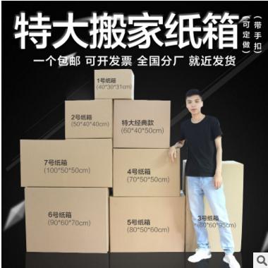 60特硬加厚搬家纸箱打包特大家用快递收纳神器超大正方形纸箱批发