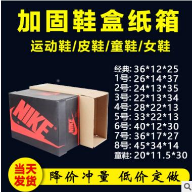 鞋盒加固纸箱侧开口快递打包男女童5层现货鞋盒包装纸箱批发定做