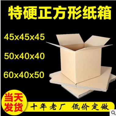 正方形45*45*45cm五层特硬茶叶快递发货外箱搬家60*40*50cm纸箱子