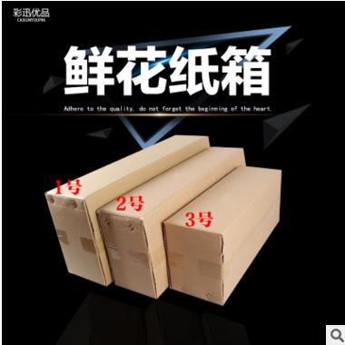 五层特硬鲜花包装箱长方形礼盒快递盒玫瑰花花束包装定做批发纸箱