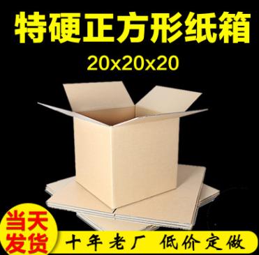 纸箱定制20*20*20cm五金配件电器五层快递发货打包正方形纸箱批发
