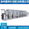 厂家直销凹版印刷机ASY600-1200B型印刷机械全自动精密凹版印刷机