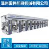 厂家直销 1100A型9色11组凹版印刷机 食品包装PET PVC高速印刷机