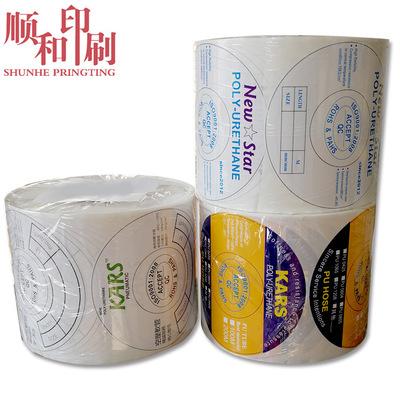 顺和包装厂家专业定制彩色不干胶标签定做 环保铜版纸贴纸印刷