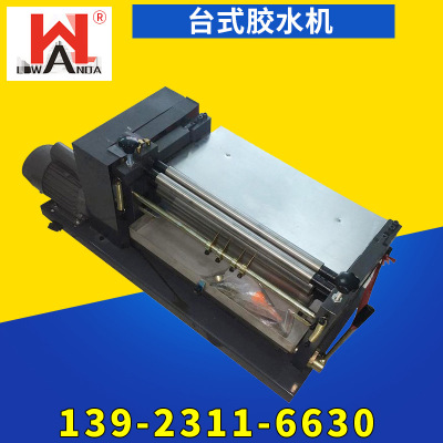 台式胶水机 涂胶机 刷胶机 滚胶机 上胶机 打胶机 白胶机