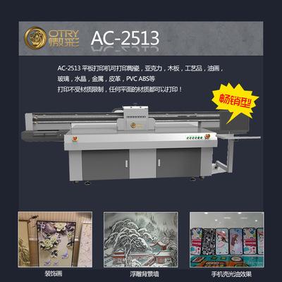 壁画木板油画uv彩印机装饰画油画打印机东芝UV2513平板喷绘机器