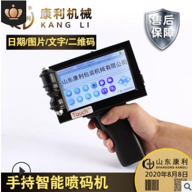 康利生产日期包装袋盒手提在线喷码机 全自动小型手持式喷码机