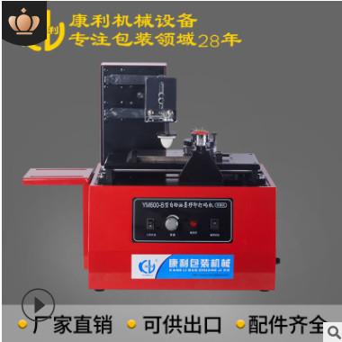 康利600B自动油墨移印机 台式 生产日期打码机 电动油墨打码机