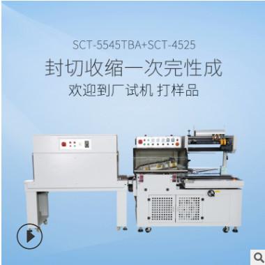 双诚热收缩膜机 全自动l型封切机热收缩包装机 自动套膜收缩机器