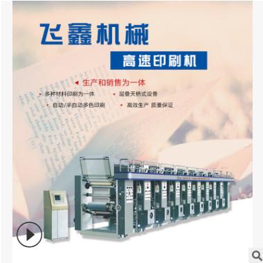 8色凹版印刷机 专业制造 精品定制各色凹版印刷机 瑞安飞鑫机械