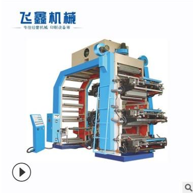 6色高速柔版印刷机 专业技术 精品定制高速柔版印刷机 瑞安飞鑫
