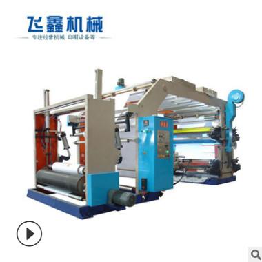 四色卷筒纸中高速柔性印刷机 纸吸管印刷机 卷筒纸印刷机