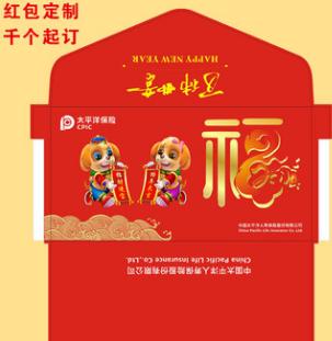 定做广告红包 2018年利事封加工 专版红包制作 编号XW1260