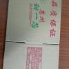 明泽 A=A纸箱 梅菜包装纸箱 品质保证