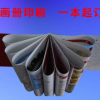 厂家直销产品手册公司产品企业宣传画册设计印刷定制厂家合肥云海