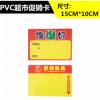 PVC塑胶促销价格牌定做 超市商品特价标签卡 方形塑料货架吊卡